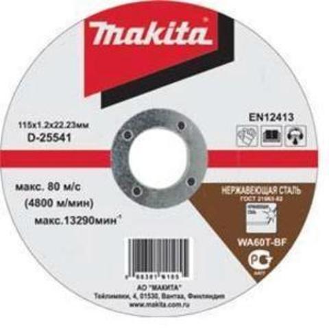 Отрезной армированный диск для нержавеющей стали Makita 115х1,0 мм