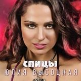 Юлия Высоцкая / Спицы (CD)