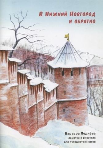 В Нижний Новгород и обратно. Заметки для путешественников в рисунках