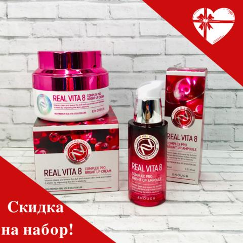 Набор № 22 витаминный для сияния кожи Real Vita 8 Complex Pro Bright Up