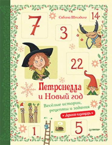 Петронелла и Новый год. Весёлые истории, рецепты и задания