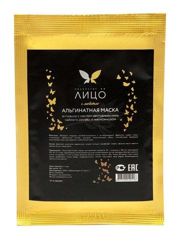 Альгинатная маска антиакне с маслом австралийского чайного дерева и миоксинолом