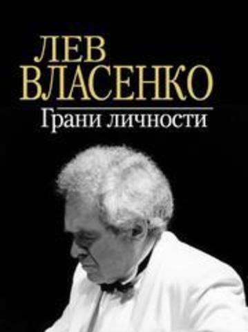 Лев Власенко: Грани личности
