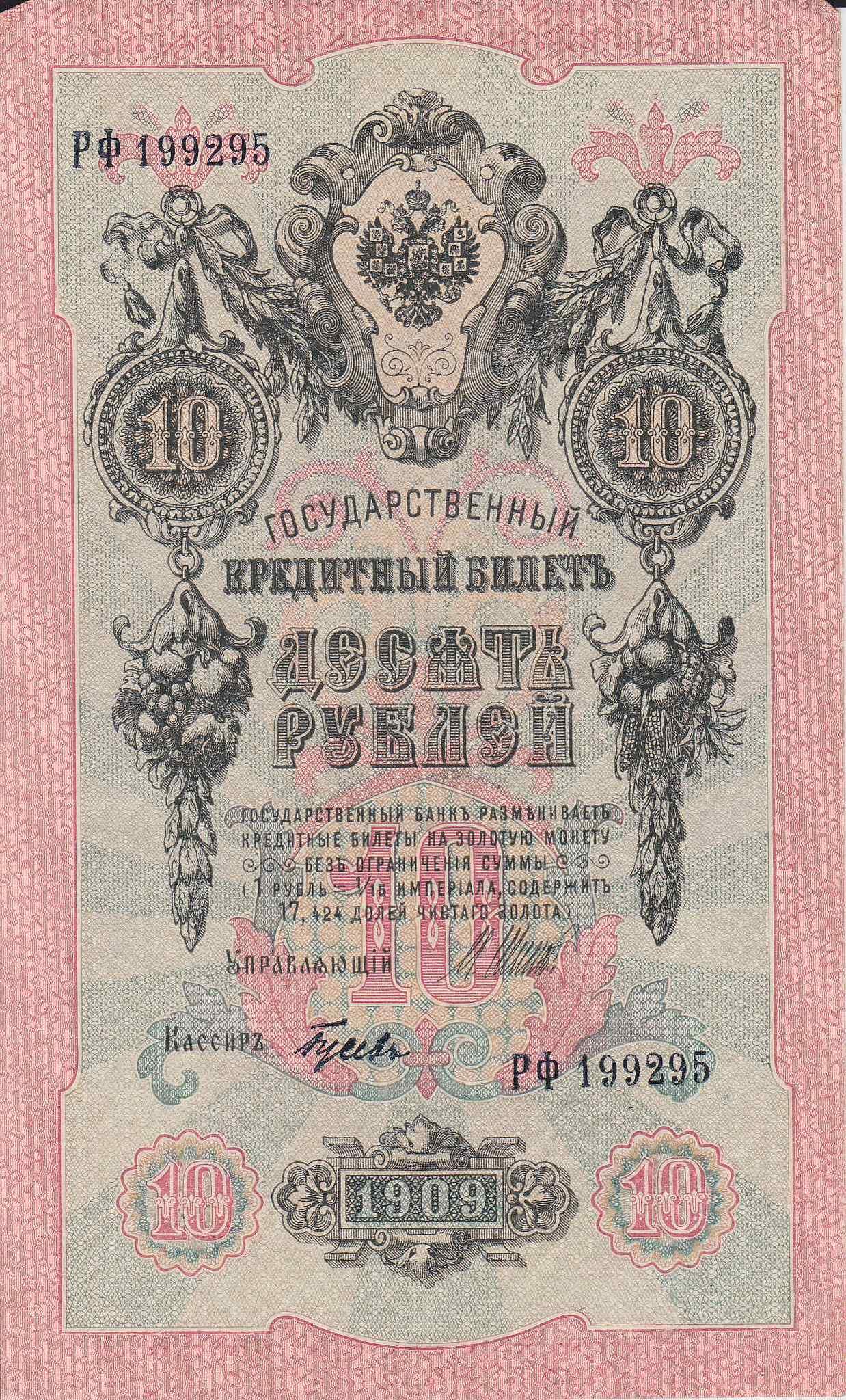 Банкнота Россия 1909 год 10 рублей Шипов/Гусев РФ