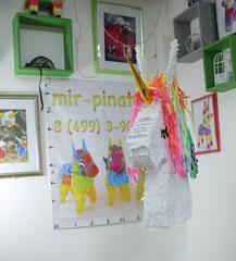Пиньята Единорог Эталон - мир-пиньята