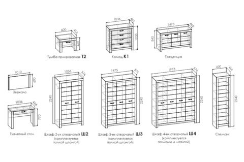 Модульная система для спальни НОРВЕГИЯ