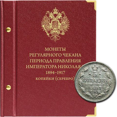 """Альбом для монет """"Монеты регулярного чекана периода правления императора Николая II. 1894–1917». Копейки (серебро)"""""""