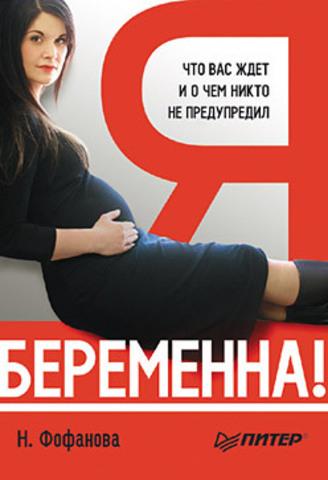Я беременна! Что вас ждет, и о чем вас никто не предупредил
