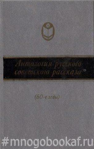 Антология русского советского рассказа (60-е годы)