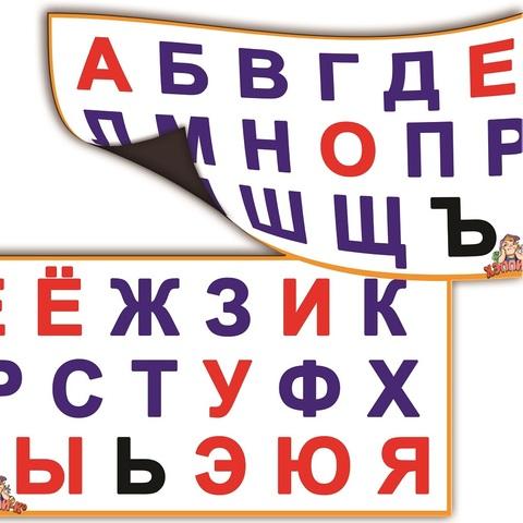 Магнитный набор: «Буквы»
