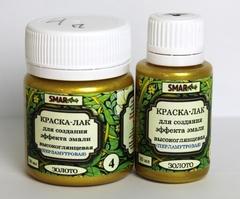 Краска-лак SMAR для создания эффекта эмали, Перламутровая. Цвет №4 Золото