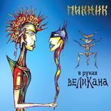 Пикник / В Руках Великана (CD)