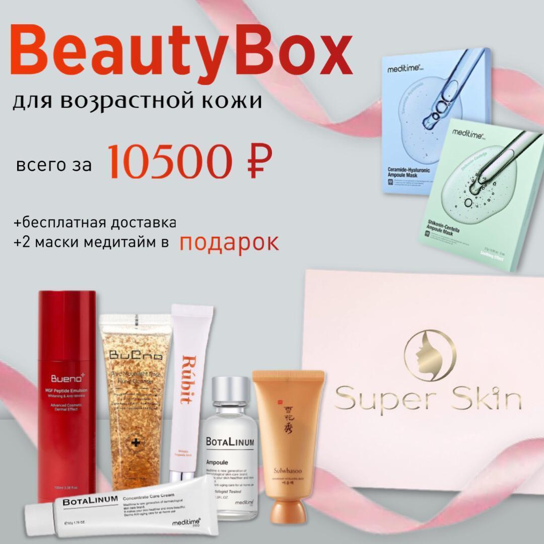 BeautyBox BeautyBox для возрастной кожи Бокс_для_возрасной_кожи.jpeg