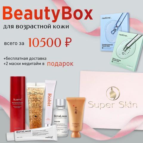 BeautyBox для возрастной кожи