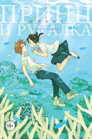 Принц и русалка
