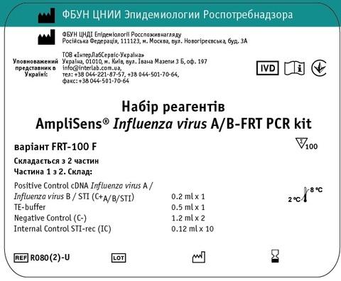 R080(2)-U Набір реагентів AmpliSens® Influenza virus A/B-FRT PCR kit Модель: варiант FRT-100