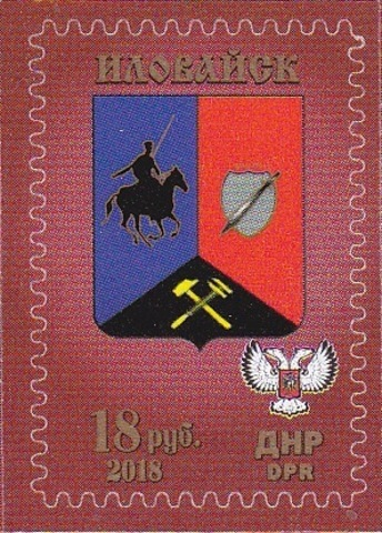 Почта ДНР (2018 08.02.) стандарт Герб Иловайск II