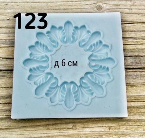 Молд 6см. , Арт.PO-0123, силикон