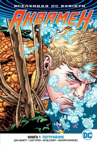 Вселенная DC. Rebirth. Аквамен. Книга 1: Погружение