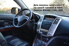 Магнитола для Lexus RX300/330/350/400h/Toyota Harrier Android 10 4/64GB IPS DSP 4G модель CB1103T9
