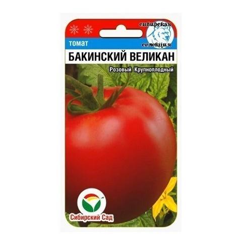 Бакинский великан 20шт томат (Сиб Сад)