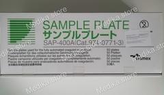 Плашка для образцов SAP-400A 97407713 (974-0771-3)  Сисмекс/Sysmex 50х50 шт. Sysmex Corporation/СИСМЕКС КОРПОРЭЙШН