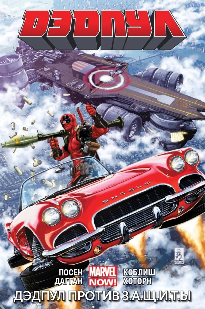 Дэдпул (Marvel NOW!). Том 4. Дэдпул против З.А.Щ.И.Т.Ы