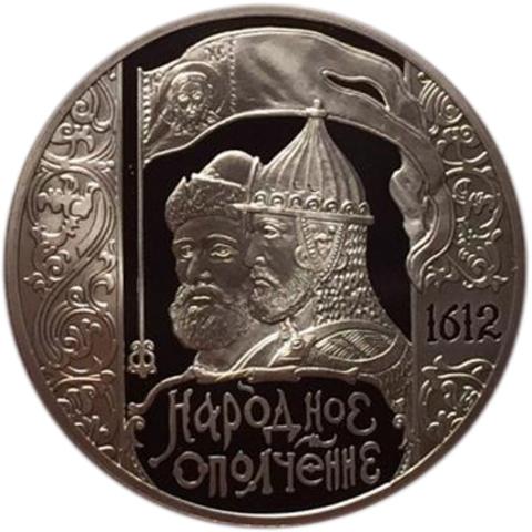 3 рубля. 400-летие народного ополчения Козьмы Минина и Дмитрия Пожарского. 2012 год
