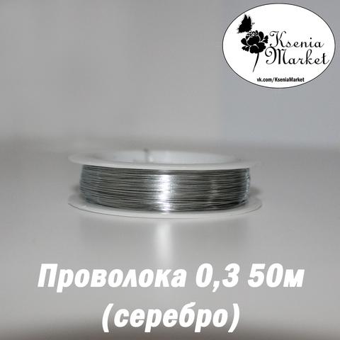 Проволока 0,3мм 50метров серебро
