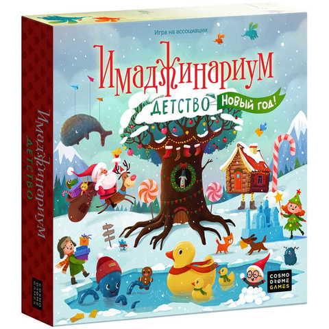 Настольная игра Имаджинариум New Year Детство