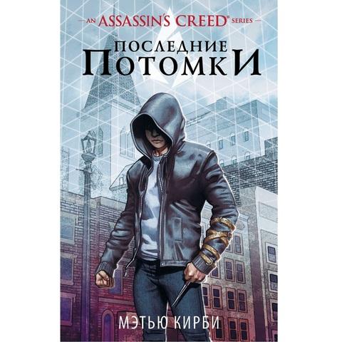 Assassin's Creed. Последние потомки
