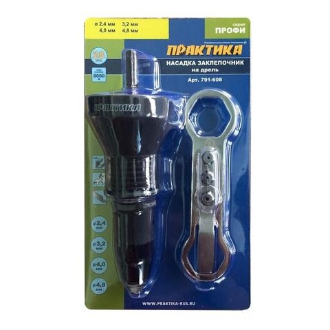 Заклепочник ПРАКТИКА насадка для шуруповерта для заклепок 2,4-4,8 мм пластиковый корпус (791-608)