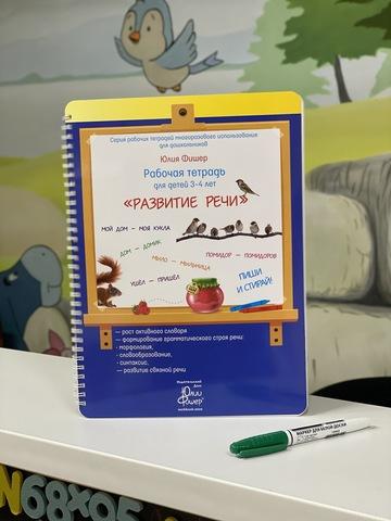 НОВИНКА. Развитие речи. Развивающая тетрадь на 3-4 года
