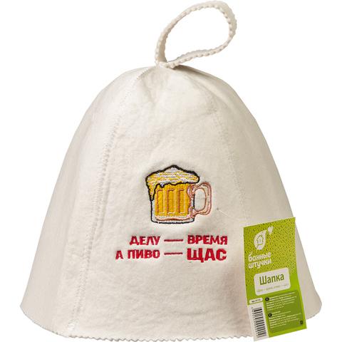 Шапка «Делу - время, а пиво - щас», войлок 100%