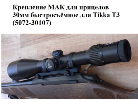 Крепление МАК для прицелов 30мм быстросъёмное для Tikka T3 (5072-30107)