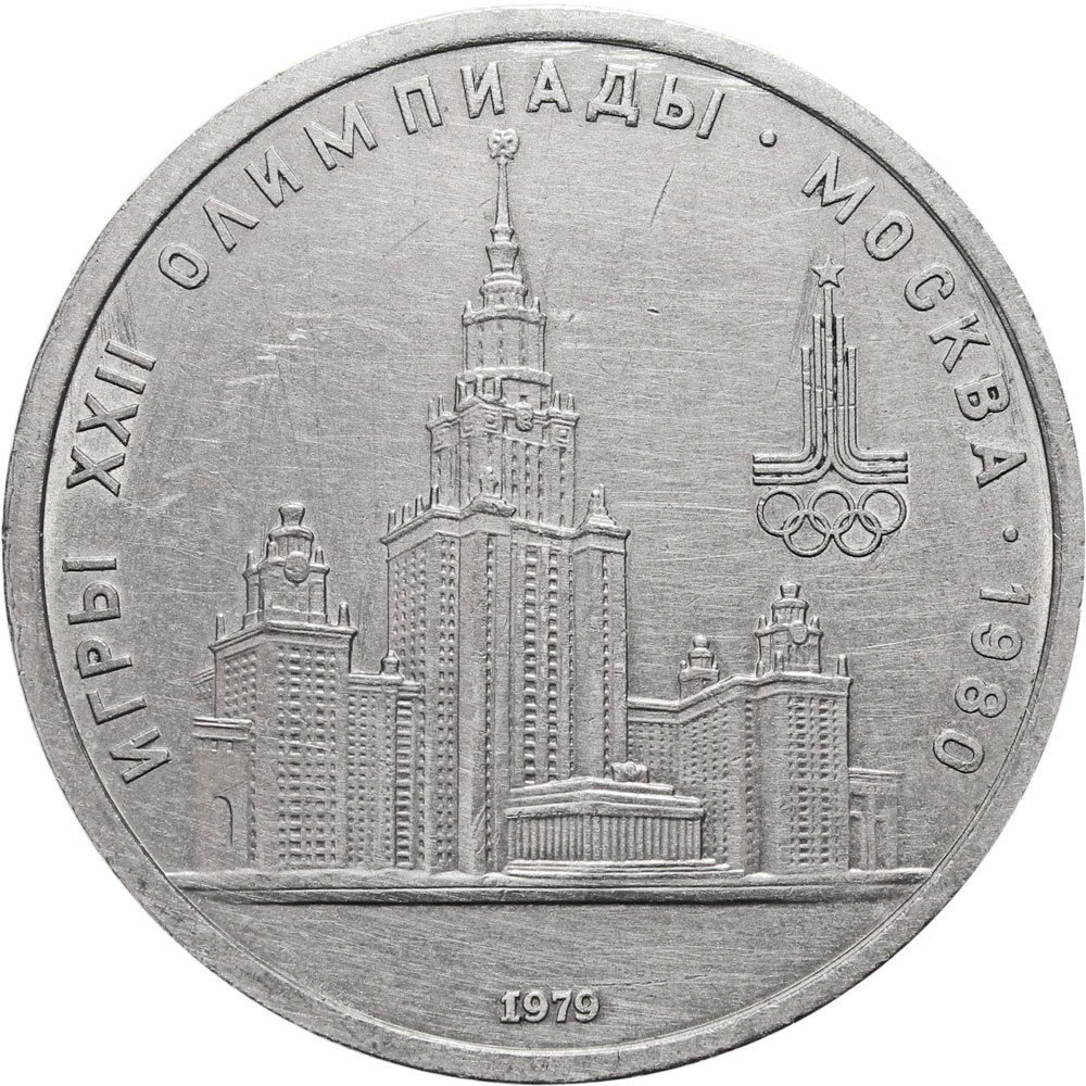 1 рубль Олимпиада-80. МГУ 1979 г.