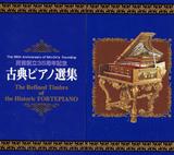 Jorg Demus, Kurt Rapf, Amaral Vieira, Hans Kann, Michio Kobayashi / The Refined Timbre Of The Historic Fortepiano (5CD)