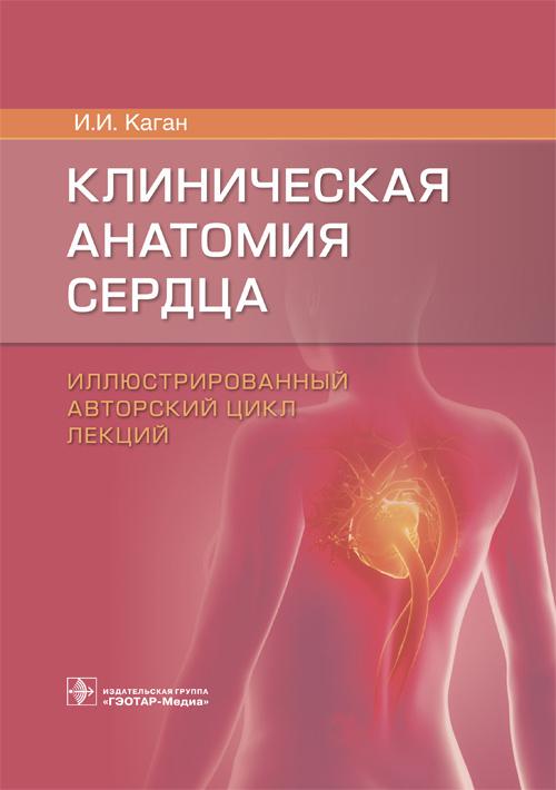 Атласы по сосудистой хирургии Клиническая анатомия сердца klin_anat_serdca.jpg