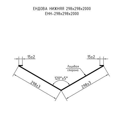 Планка ендовы внутренняя  298х298мм., ZN