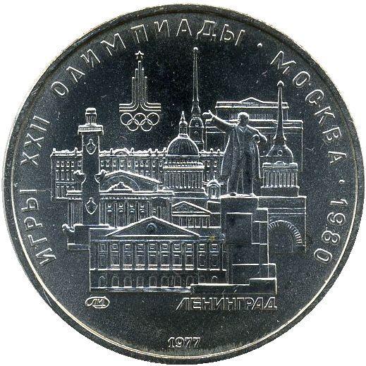 5 рублей 1977 год Ленинград (Серия: Города и спортивные сооружения XXII Олимпийских игр) АЦ