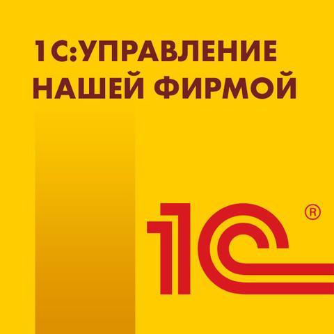 1С Управление Нашей Фирмой 8 Базовая купить волгоград