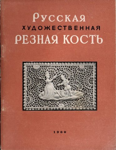 Русская художественная резная кость