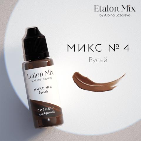 Пигмент для бровей Etalon Mix