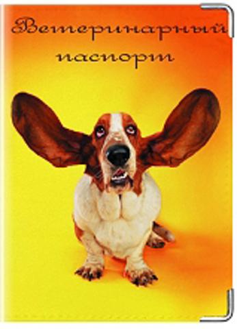 """Обложка для ветеринарного паспорта """"Я всё слышу!"""""""