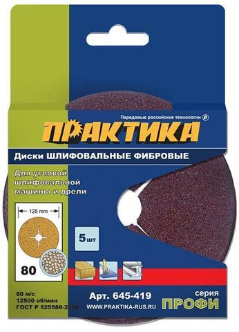 Круги фибровые гибкие ПРАКТИКА с центральным отверстием, 125 мм P  80  (5шт.) картонный по (645-419)