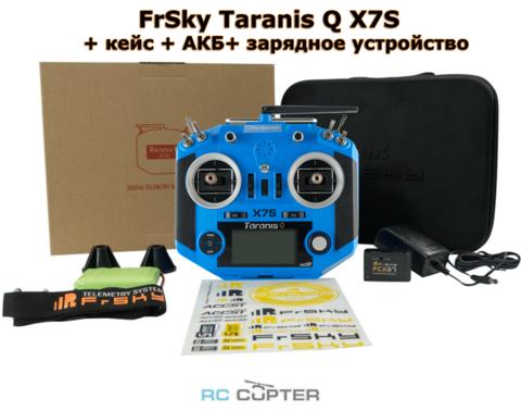 Аппаратура управления FrSky Taranis Q X7S Blue 2.4 ГГц 16 каналов
