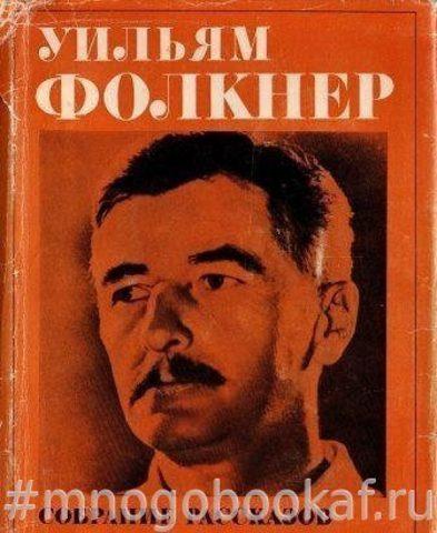 Фолкнер У. Собрание рассказов