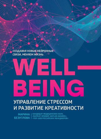 Wellbeing. Управление стрессом и развитие креативности | Безуглова М.