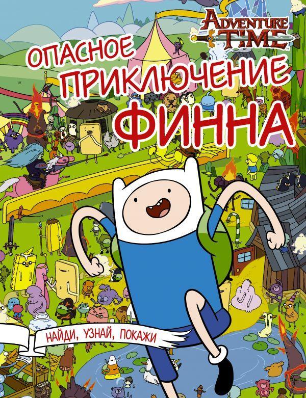 Adventure Time: Опасное приключение Финна