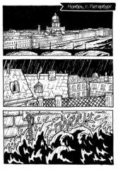 Медный всадник. Графический роман